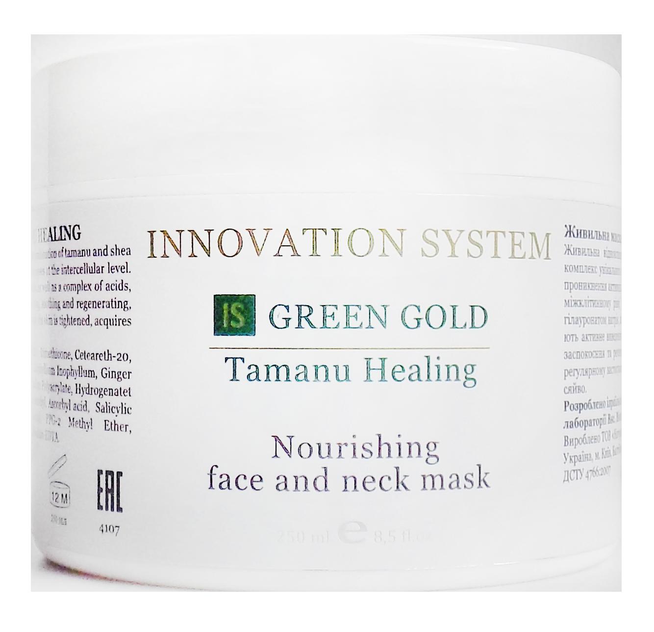 Питательная маска для лица и шеи Таману Хилинг